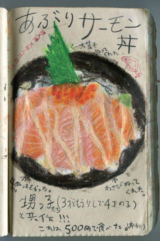 あぶりサーモン丼