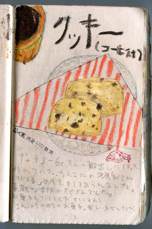 クッキー(コーヒ付)