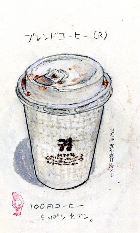 ブレンドコーヒー(S)