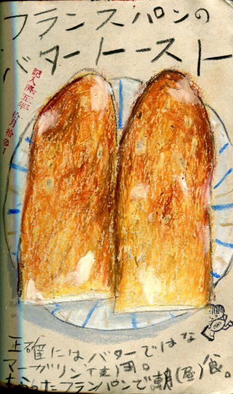 フランスパントースト