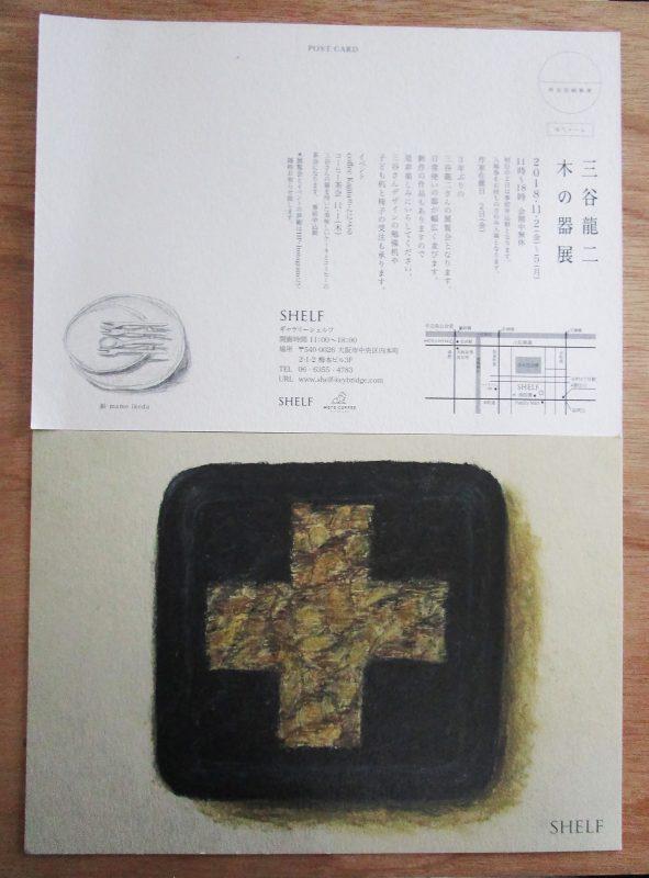 三谷龍二個展 DMビジュアル