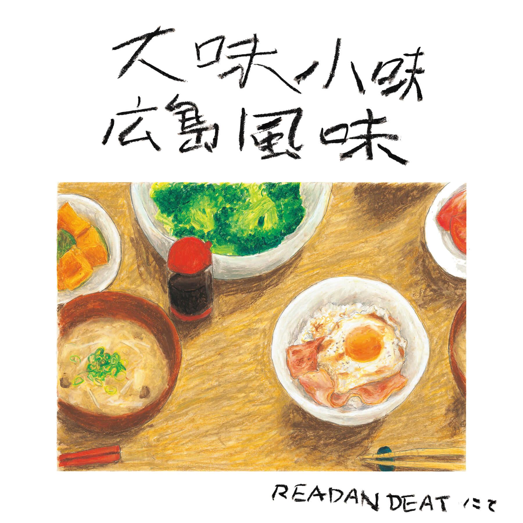 大味小味 広島風味(絵本原画展+新旧作品展)