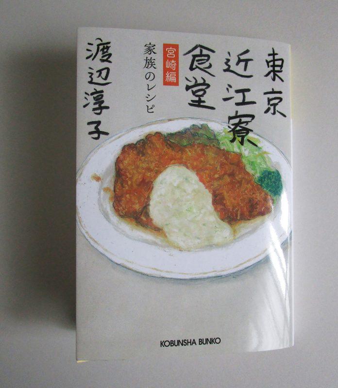 東京近江寮食堂宮崎編家族のレシピ