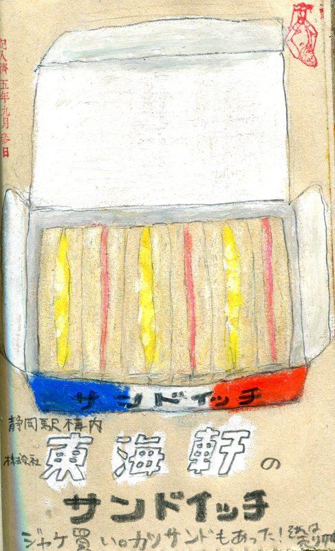 東海軒のサンドイッチ