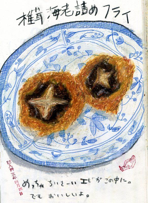 椎茸海老詰めフライ