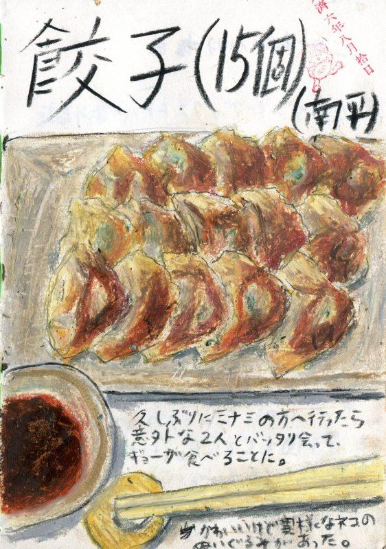 餃子(南平)