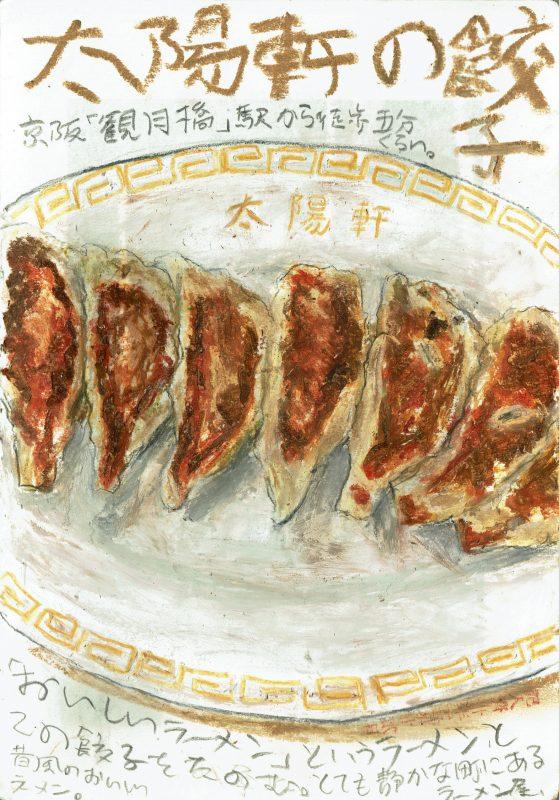餃子(太陽軒)
