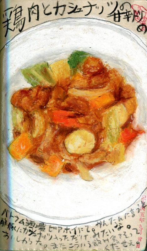 鶏肉とカシューナッツの甘辛炒め
