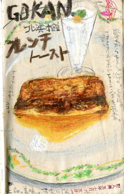 GOKANのフレンチトースト