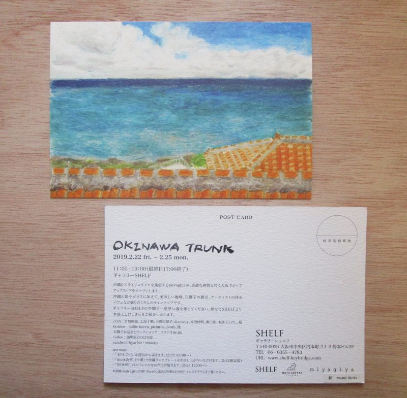 沖縄トランク展 dmビジュアル