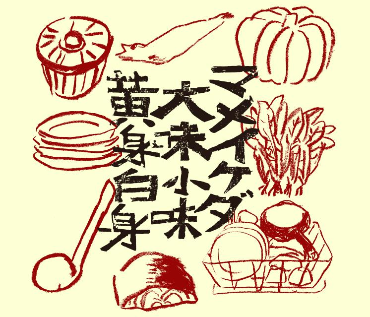 大味小味黄身白身(絵本原画展+作品展)